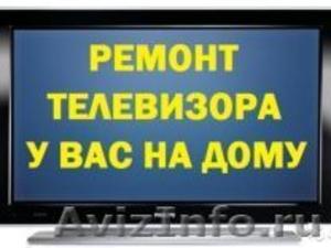 Ремонт Жидкокристаллических телевизоров на дому. - Изображение #1, Объявление #1644258