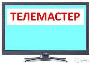 Телемастер. Ремонтирую любые телевизоры на дому. - Изображение #1, Объявление #1696142