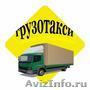 Грузоперевозки,  грузчики,  заказать газель в Нижнем Новгороде