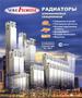 Радиаторы,  батареи - алюминий,  биметал. ( Италия,  Китай,  Венгрия) Доставка беспл