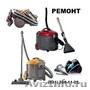 Ремонт любых пылесосов в Нижнем Новгороде и Области - Изображение #4, Объявление #39076