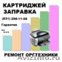 Ремонт и облуживание принтеров, МФУ, копировальной техники. Картриджей заправка - Изображение #4, Объявление #39052