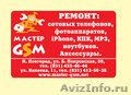 Ремонт телефонов,  КПК