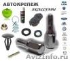 Автокрепеж и аксессуары оптом от Российских заводов-производителей.