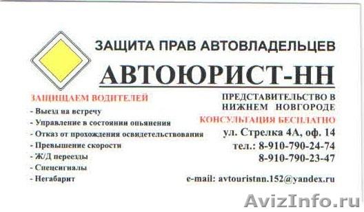 красноярск автоюрист по защите прав потребителей небольшой
