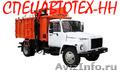 Мусоровозы на шасси ГАЗ-3309  с задней или боковой загрузкой загрузкой