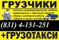 Грузоперевозки Газель 413-72-64