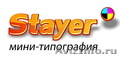 Мини-типография Stayer