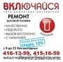 КВАЛИФИЦИРОВАННЫЙ РЕМОНТ БОЙЛЕРОВ  и ЭЛЕКТРОПЛИТ, Объявление #762135