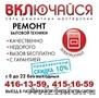 КВАЛИФИЦИРОВАННЫЙ РЕМОНТ ЭЛЕКТРОПЛИТ любых НА ДОМУ в Нижнем Новгороде