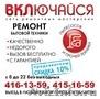 КВАЛИФИЦИРОВАННЫЙ РЕМОНТ ПЫЛЕСОСОВ любых НА ДОМУ и в мастерской - Н.Новгород