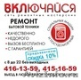 КВАЛИФИЦИРОВАННЫЙ РЕМОНТ СТИРАЛЬНЫХ МАШИН любых НА ДОМУ в Нижнем Новгороде