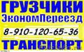 Грузоперевозки, ПЕРЕВОЗКИ 8-910-120-65-36