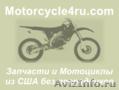 Запчасти для мотоциклов из США Нижний Новгород