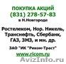 Продать акции в Нижнем Новгороде