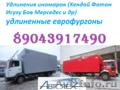 Иномарки фургон производство и установка