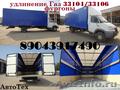 Фургоны на Газон,  Валдай удлинить фургон