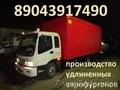 Удлинить  раму шасси Хендай Исузу удлиненные еврофургоны Hyundai Isuzu эвакуатор
