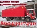 Удлинение рамы удлиненные фургоны на а/м Вольво Бав переоборудовать Volvo Baw