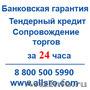 Банковская гарантия по госконтракту для Нижнего Новгорода