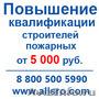 Повышение квалификации строителей для Нижнего Новгорода