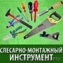 Слесарно-монтажный инструмент в Нижнем-Новгороде