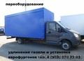 Переоборудование авто ГАЗ удлинение газелей Валдая 3309,  2705 и др