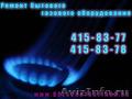 Замена,  установка и ремонт газовых колонок