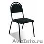 стулья на металлокаркасе,  Стулья для руководителя,  Стулья для офиса - Изображение #9, Объявление #1494847