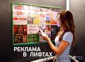 Реклама в лифтах Нижний Новгород