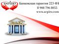 Банковская гарантия 223 фз для Нижнего Новгорода