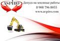 Допуск на земляные работы для Нижнего Новгорода