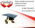 Курсы профессиональной переподготовки дистанционно для Нижнего Новгорода