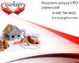 Получить допуск СРО для Нижнего Новгорода