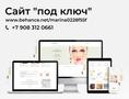 Разработка дизайна сайта для Нижнего Новгорода