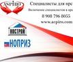 Специалисты для вступления в СРО за 1 день для Нижнего Новгорода