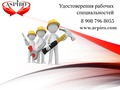 Удостоверение электромонтера для Нижнего Новгорода